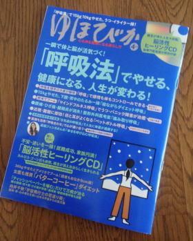 yuhobika.jpg